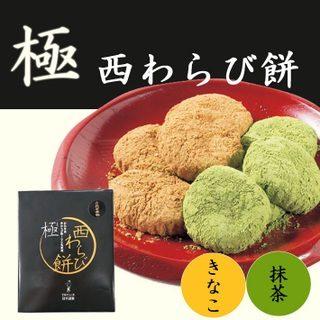 青空レストラン【西わらび餅】お取り寄せ通販@岩手県西和賀 ...